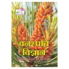 VANASPATI VIGYAN (A TEXT BOOK OF  BOTANY)