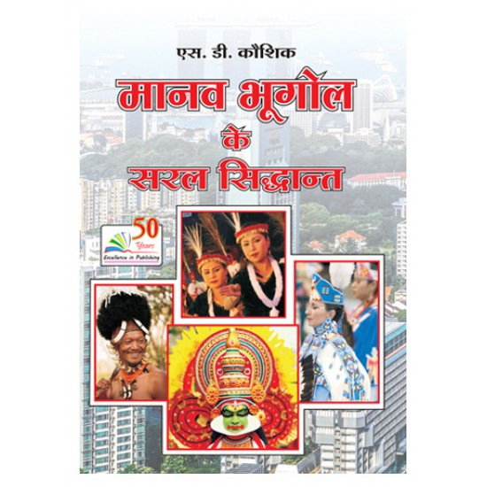 MANAV BHUGOL KE SARAL SIDHANT